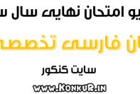 آرشیو کامل امتحانات نهایی زبان فارسی تخصصی سوم دبیرستان